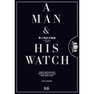 『男と時計の物語』 マット・フラネック/著, 下田 明子/訳 (K&Bパブリッシャーズ) ftk-tsutayaelectrics
