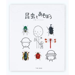 『昆虫とあそぼう』とだこうしろう(戸田デザイン研究室)|ftk-tsutayaelectrics