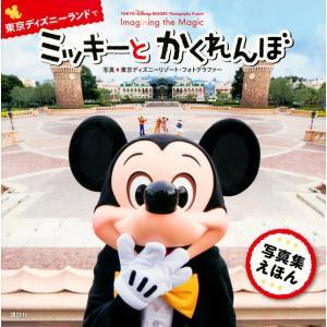 ■TOKYO Disney RESORT Photography Project Imagining the Magic 東京ディズニーランドで ミッキーと かくれんぼ (ディズニー幼児絵本)