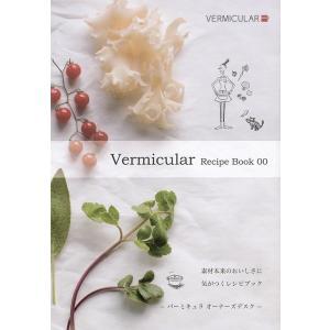 バーミキュラ(Vermicular)オーブンポットラウンド 18cm パールピンク (4589923560106)|ftk-tsutayaelectrics|05