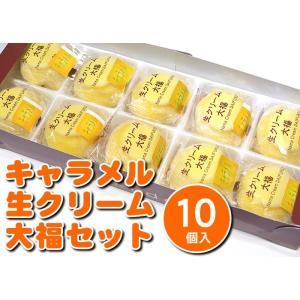 季節限定!キャラメル生クリーム大福セット10個入 (簡易箱)|fu-kido|03