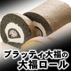 ブラッティ大福の大福ロール (簡易箱) fu-kido
