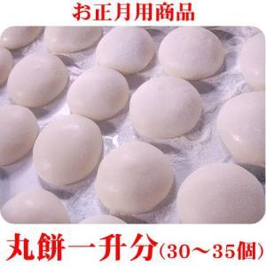 【予約販売】丸餅一升分 30〜35個 (お正月用商品)|fu-kido