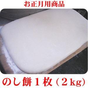 【予約販売】のし餅1枚 2kg (お正月用商品)|fu-kido