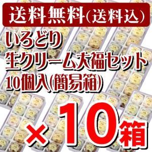 【送料無料】いろどり生クリーム大福セット10個入 (簡易箱)×10箱|fu-kido