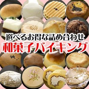 富貴堂の和菓子バイキング|fu-kido