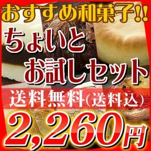 富貴堂のおすすめ和菓子!ちょいとお試しセット (送料無料 送料込み)|fu-kido