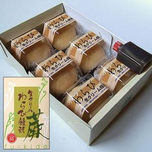 生クリームわらび饅頭セット(プレーン6個入)(簡易箱)|fu-kido
