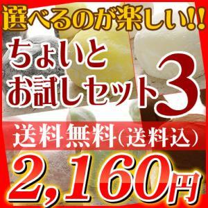 富貴堂の生クリーム大福!ちょいとお試しセット3 (送料無料 送料込み)|fu-kido