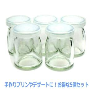 【5個セット】ふた付き 小型 ガラス びん 容量 90ml 容器 入れ物 プリン ぷりん デザート ...