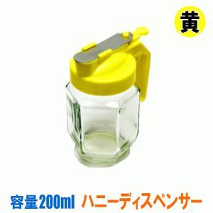 ハニーディスペンサー 容量 200ml 黄色 キイロ きいろ はちみつ入れ 蜂蜜入れ ハチミツ入れ ...