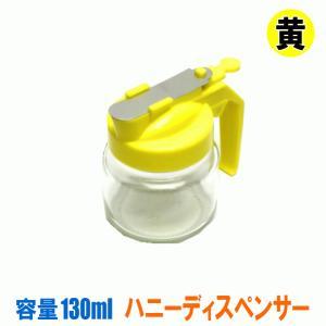 ハニーディスペンサー 容量 130ml 黄色 キイロ きいろ はちみつ入れ 蜂蜜入れ ハチミツ入れ ...