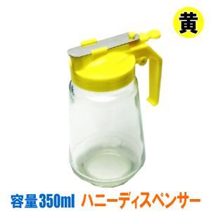 ハニーディスペンサー 容量 350ml 黄色 キイロ きいろ はちみつ入れ 蜂蜜入れ ハチミツ入れ ...
