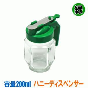 ハニーディスペンサー 容量 200ml 緑色 ミドリ みどり はちみつ入れ 蜂蜜入れ ハチミツ入れ ...