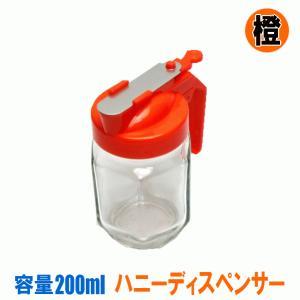 ハニーディスペンサー 容量 200ml 橙色 オレンジ おれんじ はちみつ入れ 蜂蜜入れ ハチミツ入...