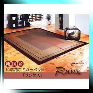 4.5畳/ベージュ イケヒコ い草ラグ 花ござ カーペット 4.5畳 国|fubuki