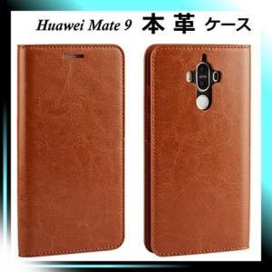 """Huawei Mate9/ライトブラウン Huawei Mate9 5.9"""" ケース 用 カー"""