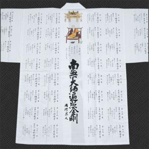 四国八十八ヶ所白衣 朱印用|fudasho0ban