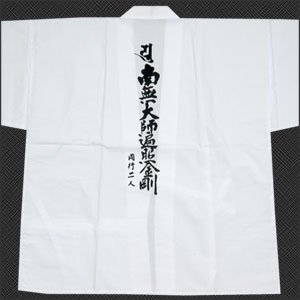 四国八十八ヶ所白衣 着用 長袖 M|fudasho0ban