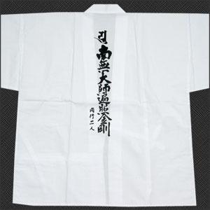 四国八十八ヶ所白衣 着用 長袖 LL|fudasho0ban