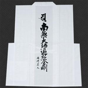 四国八十八ヶ所白衣 着用 袖無し L|fudasho0ban