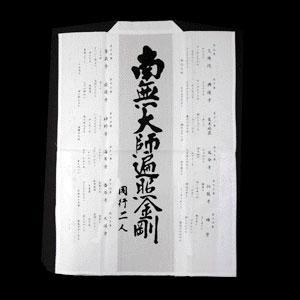 四国別格二十霊場白衣 朱印用|fudasho0ban