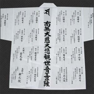 西国三十三所巡礼用白衣(おいずる) 朱印用|fudasho0ban
