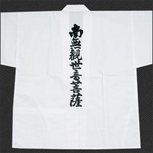 観音霊場巡礼用白衣 着用 長袖 LL|fudasho0ban