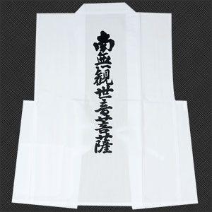 観音霊場巡礼用白衣 着用 袖無し M|fudasho0ban