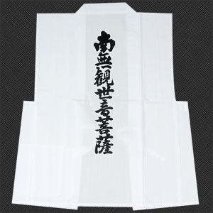 観音霊場巡礼用白衣 着用 袖無し LL|fudasho0ban