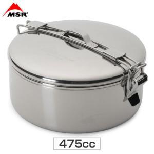 「MSR(エムエスアール) アルパイン ストアウェイポット 475cc」は、調理と食材の保存に最適な...