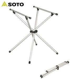 ソト SOTO システムスタンド ST-601