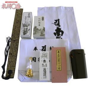 四国八十八ヶ所 歩き遍路用品セット 般若心経入り輪袈裟(紺地) 白衣Mサイズ|fudasho0ban
