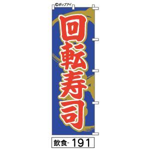 回転寿司のぼり旗