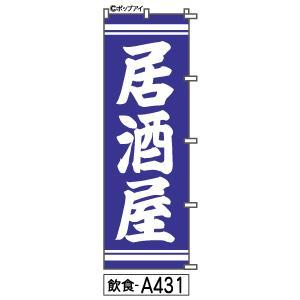 居酒屋のぼり旗