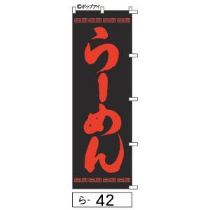 らーめん のぼり旗|fudenobori