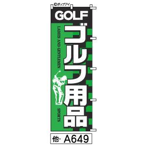 ゴルフ用品 のぼり旗