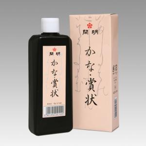 開明 かな・賞状墨汁 60ml|fudenosato