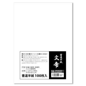 半紙 文帝 100枚入|fudenosato