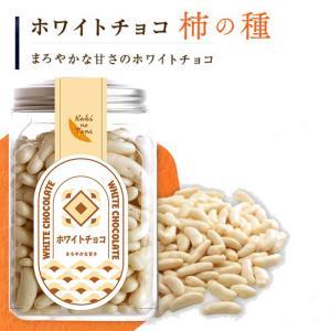 ホワイトチョコレート柿の種 ボトル入り 380g こちらの商品は夏季【4月15日から10月15日】までは冷蔵配送となります。 送料別途300円かかります。|fudge