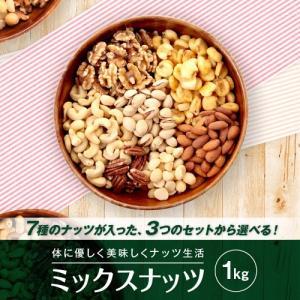 選べる7種類ミックスナッツ1kg 便利なチャック付き包装 fudge