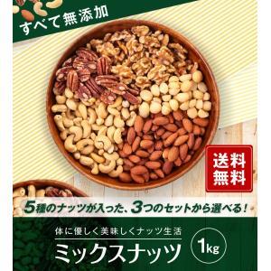 選べる無添加5種類ミックスナッツ1kg 【地域別送料無料同梱可】便利なチャック付き包装 fudge