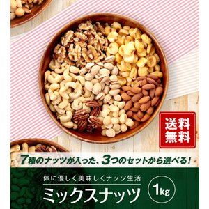 選べる7種類ミックスナッツ1kg  【地域別送料無料同梱可】便利なチャック付き包装 fudge