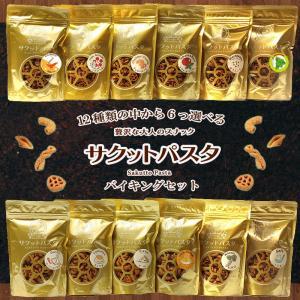 【送料無料】6種類選んで!サクッとパスタ<揚げパスタスナック>パスタのお菓子|fudge|04