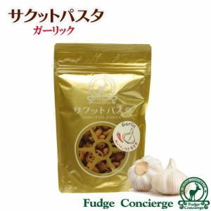 サクッとパスタ  ガーリック味 <揚げパスタスナック>|fudge