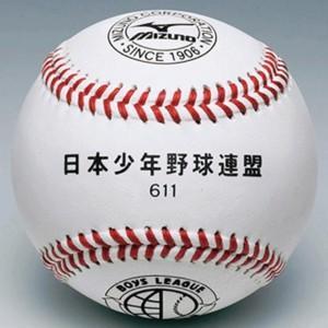 【MIZUNO】ミズノ  少年硬式用 ボーイズリーグ試合球 日本少年野球連盟611 ダース売り 1BJBL61100|fudou-sp