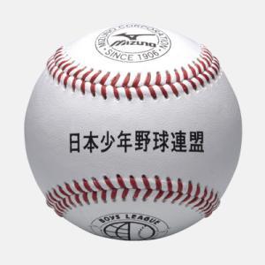 【MIZUNO】ミズノ 少年硬式用/ボーイズリーグ試合球 日本少年野球連盟 ダース売り 1BJBL71100