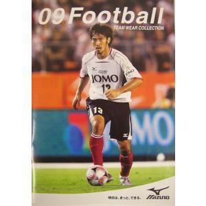 【MIZUNO】ミズノ サッカーチームウェアカタログ  2009年版