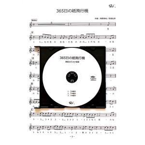 「365日の紙飛行機」AKB48 篠笛カラオケCD+篠笛楽譜...