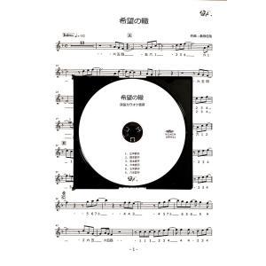 篠笛楽譜&カラオケCD「希望の轍」サザンオールスターズの画像